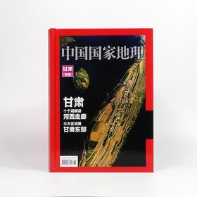 《中国国家地理》甘肃专辑典藏版 (硬壳 精装 无广告)
