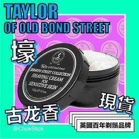 Taylor顶级男士经典剃须霜剃须膏   2色2香(英国)