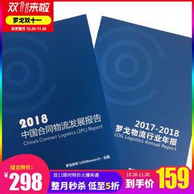 组合 | 2018年报 + 2018合同物流报告