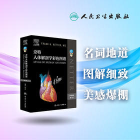 奈特人体解剖学彩色TU谱(第7版)