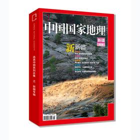 《中国国家地理》新疆专辑典藏版 (下)(硬壳 精装 无广告)