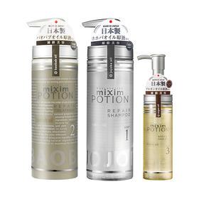 日本进口正品mixim potion无硅油氨基酸洗发水露护发素精油套装