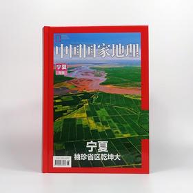 《中国国家地理》宁夏专辑典藏版 (硬壳 精装 无广告)