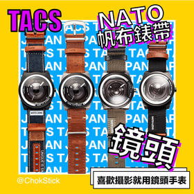 Tacs 相机镜头表盘腕表 | NATO拼接牛皮表带 4 款(日本)
