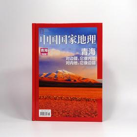 《中国国家地理》青海专辑典藏版 (硬壳 精装 无广告)