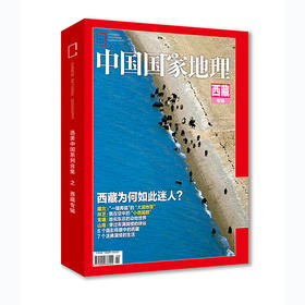 《中国国家地理》西藏专辑典藏版 (硬壳 精装 无广告)