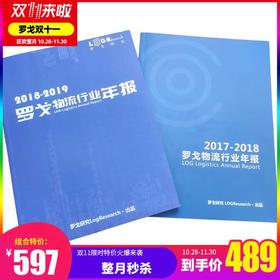 组合| 2018年报+2019年报