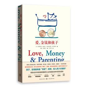 《爱、金钱和孩子:育儿经济学》 格致出版社