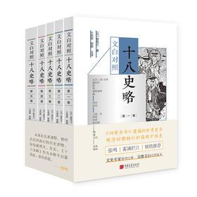 文白对照十八史略(5册套装) | 《四库全书》遗漏的珍贵史书  明清时期畅行的简明中国史