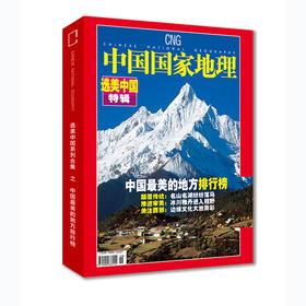 《中国国家地理》选美中国专辑典藏版 (硬壳 精装 无广告)