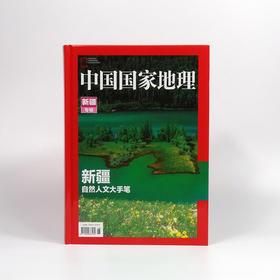 《中国国家地理》新疆专辑典藏版 (上)(硬壳 精装 无广告)