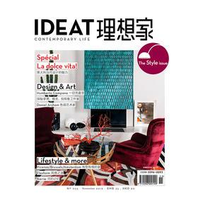 IDEAT理想家 2019年11月刊