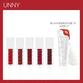 UNNY/悠宜流光幻境唇釉101-105  5件套 赠 unny氨基酸泡沫洁面 +起泡网