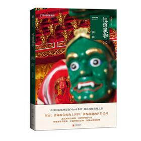 地道风物·闽南 中国国家地理 摄影纪实图片选集 福建风土人情民俗文化