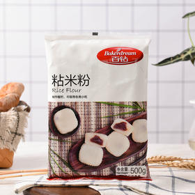 烘焙原料 百钻粘米粉 冰皮月饼原料 肠粉 水晶饺子钵仔糕原料500g