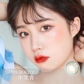 SHARE BEAUTY谐美 小文青(年抛型)