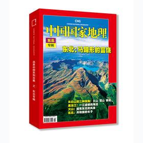 《中国国家地理》东北专辑典藏版 (硬壳 精装 无广告)