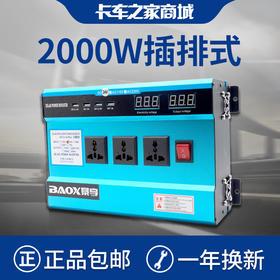 暴享 修正波 2000W插排式 数码显示 USB插孔 24V大货车通用多功能逆变器 卡车之家