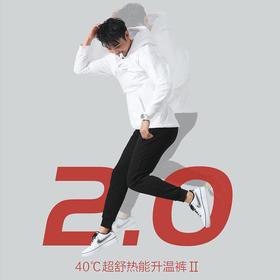 送T恤【40°C舒适热能升温裤】SEAMLARA 2019新款3D立体裁剪 深深显瘦 2.0新型小脚休闲裤
