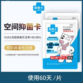卫乐士日本防病毒除菌卡儿童防流感健康便携式细菌防护卡除螨虫包