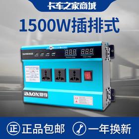 暴享 修正波 1500W插排式24V 数码显示 USB插孔 货车车载逆变器 卡车之家