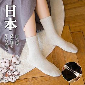 【给玉足穿上棉衣】寒冷冬季不再脚冷,日式保暖中筒棉袜