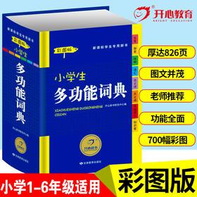 【开心图书】彩色经典·小学生多功能词典