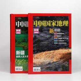 《中国国家地理》新疆专辑典藏版(上、下) (硬壳 精装 无广告)