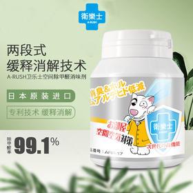 卫乐士日本进口除甲醛新房除味强力型家用型甲醛清除剂新车除异味