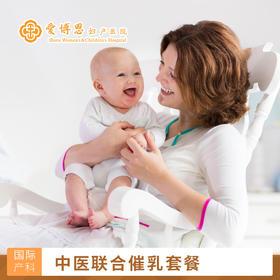 中医联合催乳套餐