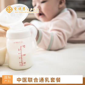 中医联合通乳套餐