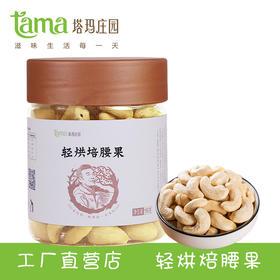 【塔玛庄园】新品  轻烘焙腰果罐装  营养健康  含有大量的维生素  190g