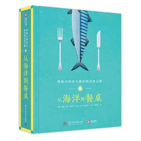 从海洋到餐桌:探秘全球各大渔区的美食之旅 海鲜营养搭配鱼鲜菜谱 厨师学做海鲜烹饪食谱
