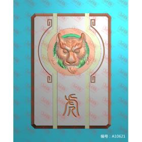 A10621 十二生肖 虎 46牌子 平面浮雕图纸