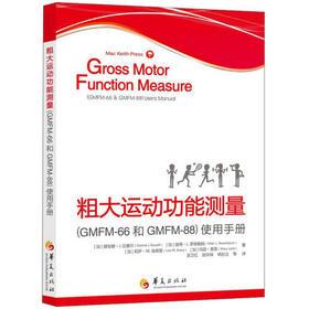 粗大运动功能测量(GMFM-66和GMFM-88)使用手册(附测量光盘) (加)拉塞尔 等著,吴卫红 等译 9787508083315 华夏出版社