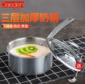 【锅具】戴德不锈钢奶锅304煮奶泡面锅小煮锅加厚汤锅婴儿宝宝辅食锅