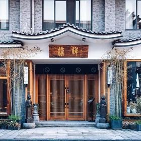 【嘉兴•乌镇】久栖·乌镇朴禅酒店 2天1夜自由行套餐