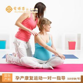 孕产康复运动一对一指导(60分钟/节)