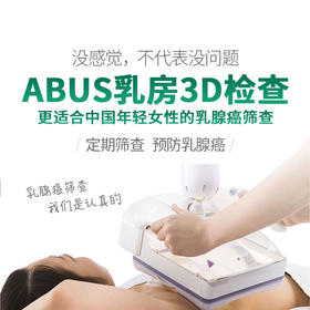 ABUS乳房3D检查 定期检查,预防乳腺癌