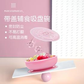 marcusmarcus儿童辅食碗宝宝吸盘碗硅胶餐盘吃饭训练餐具吸盘家用