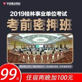 2019桂林事业单位考前密押班(11月14-15日)