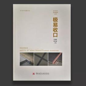 《极易收口》王海青老师主编,最新发布,火热预售中!