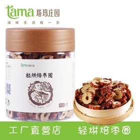 【塔玛庄园】新品  轻烘焙枣圈罐装  清甜酥脆  营养佳  90g