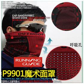 运动跑步多功能围脖 - 吸汗透气,防寒护脸