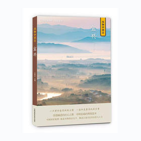 宜兴 风物中国志系列 地道风物 江苏乡土风情民俗文化图书