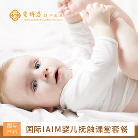 国际IAIM婴儿抚触课堂套餐(5节课)
