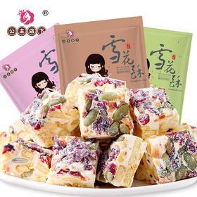 【雪花酥】手工烘焙网红零食糕点 休闲零食小吃 3种口味