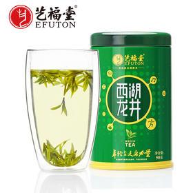 艺福堂 春茶上市 明前特级西湖龙井茶 贡韵EFU12+ 2020新茶 50g/罐
