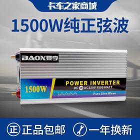 逆变器 纯正弦波 1500W(24V)