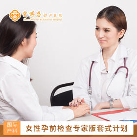 女性孕前检查专家版套式计划